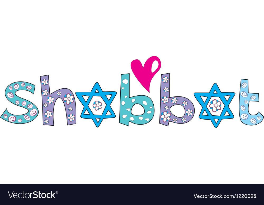 Holiday Shabbat design - jewish greeting backgroun vector image
