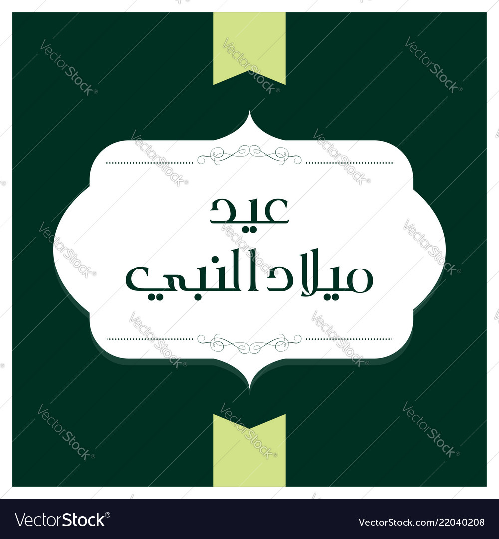 Eid milad un nabi design card with typography vector image m4hsunfo