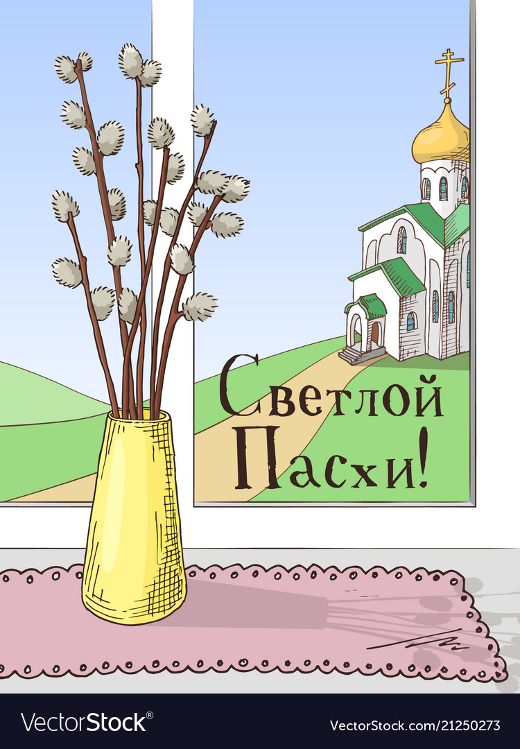 Hand Drawn Orthodox Easter Gift Card Royalty Free Vector