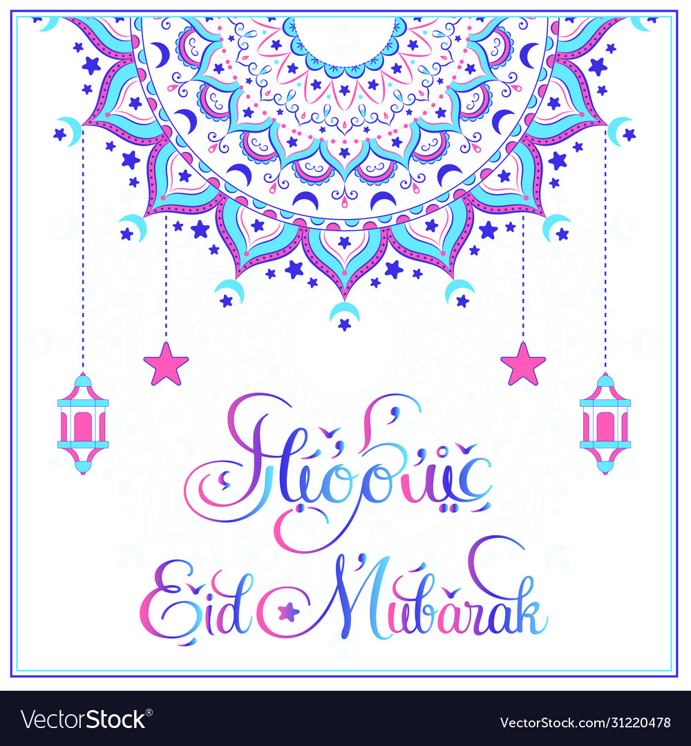 Islamic mandala for eid mubarak holiday