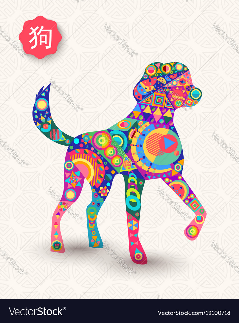 Chinese new year of the dog abstract color puppy vector image