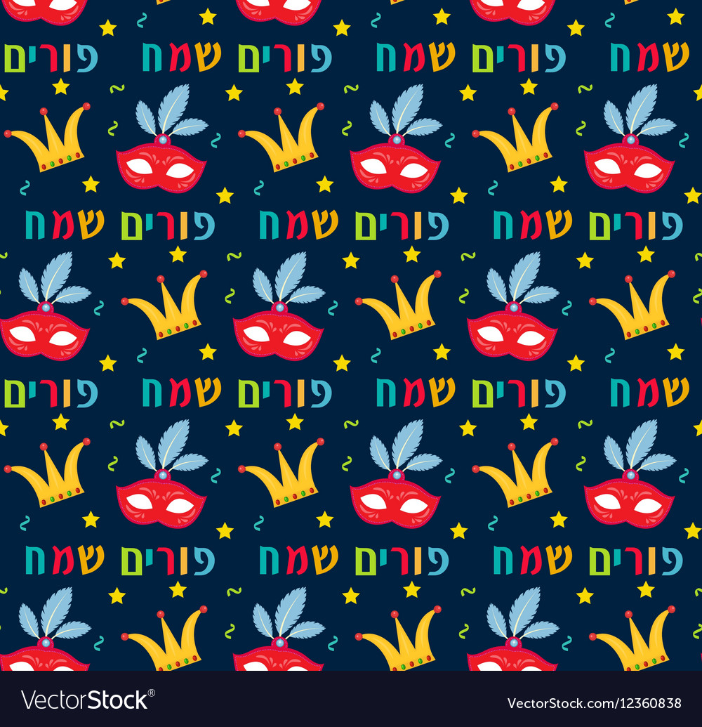 Purim seamless pattern with carnival elements