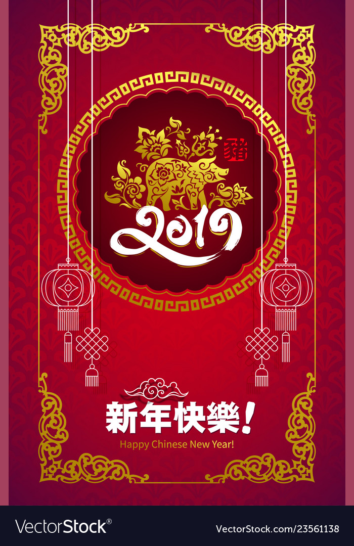Happy chinese new year 2019 zodiac sign with gold