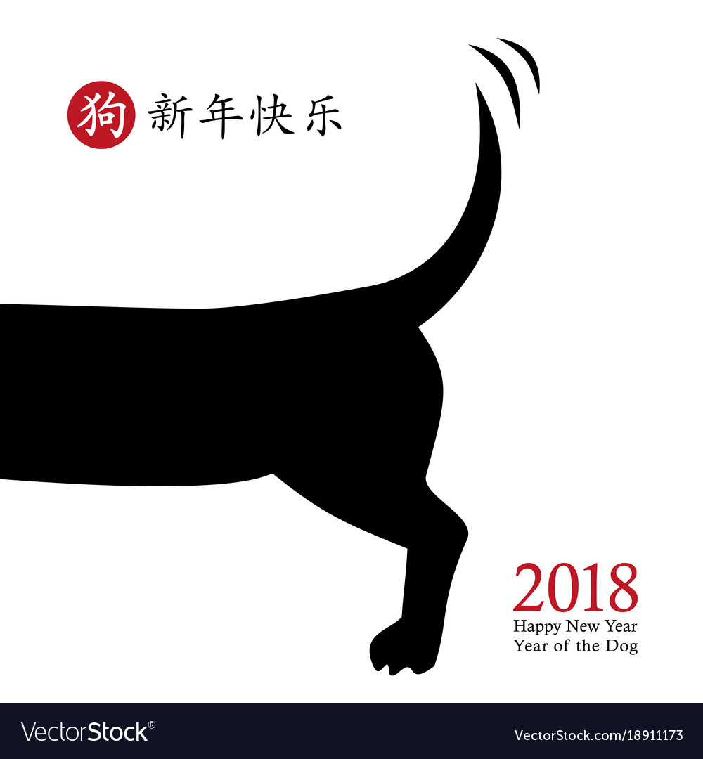 Chinese new year of the dog card design