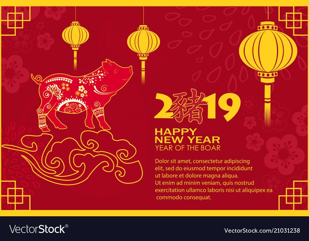 happy chinese new year 2019 image