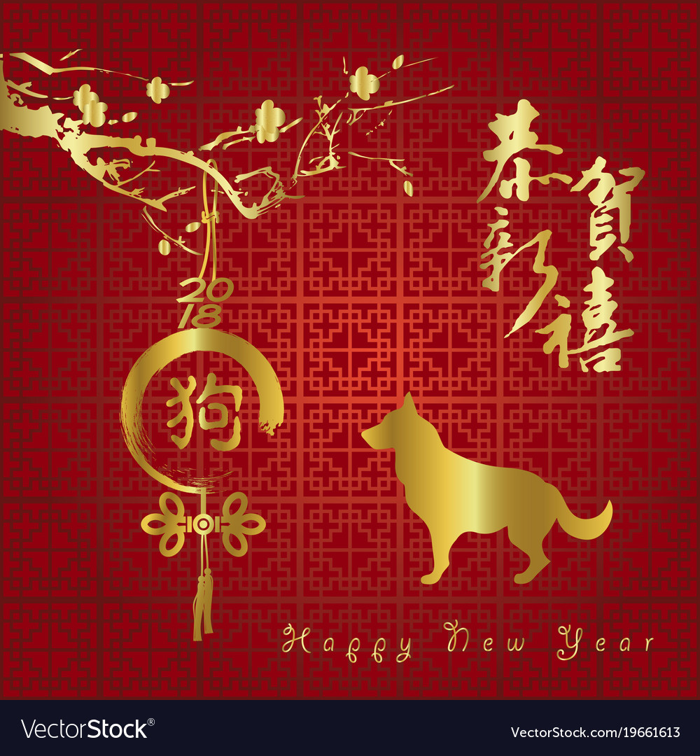 New Year Greeting Cards Happy Chinese Dog Year Vector Image