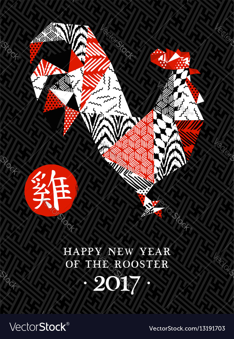 Chinese New Year 2017 Rooster Retro Abstract Art Vector Image