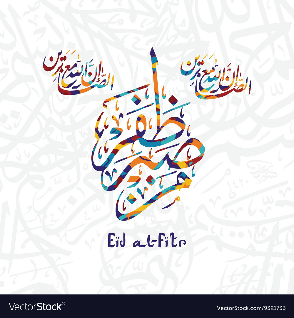 Happy eid mubarak greetings arabic calligraphy art happy eid mubarak greetings arabic calligraphy art vector image m4hsunfo