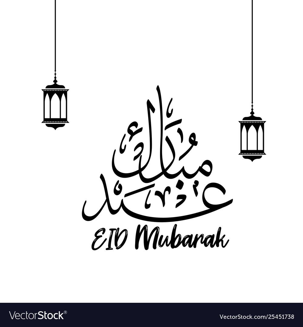 Eid Mubarak Traditional Arabic Calligraphy Design Vector Image