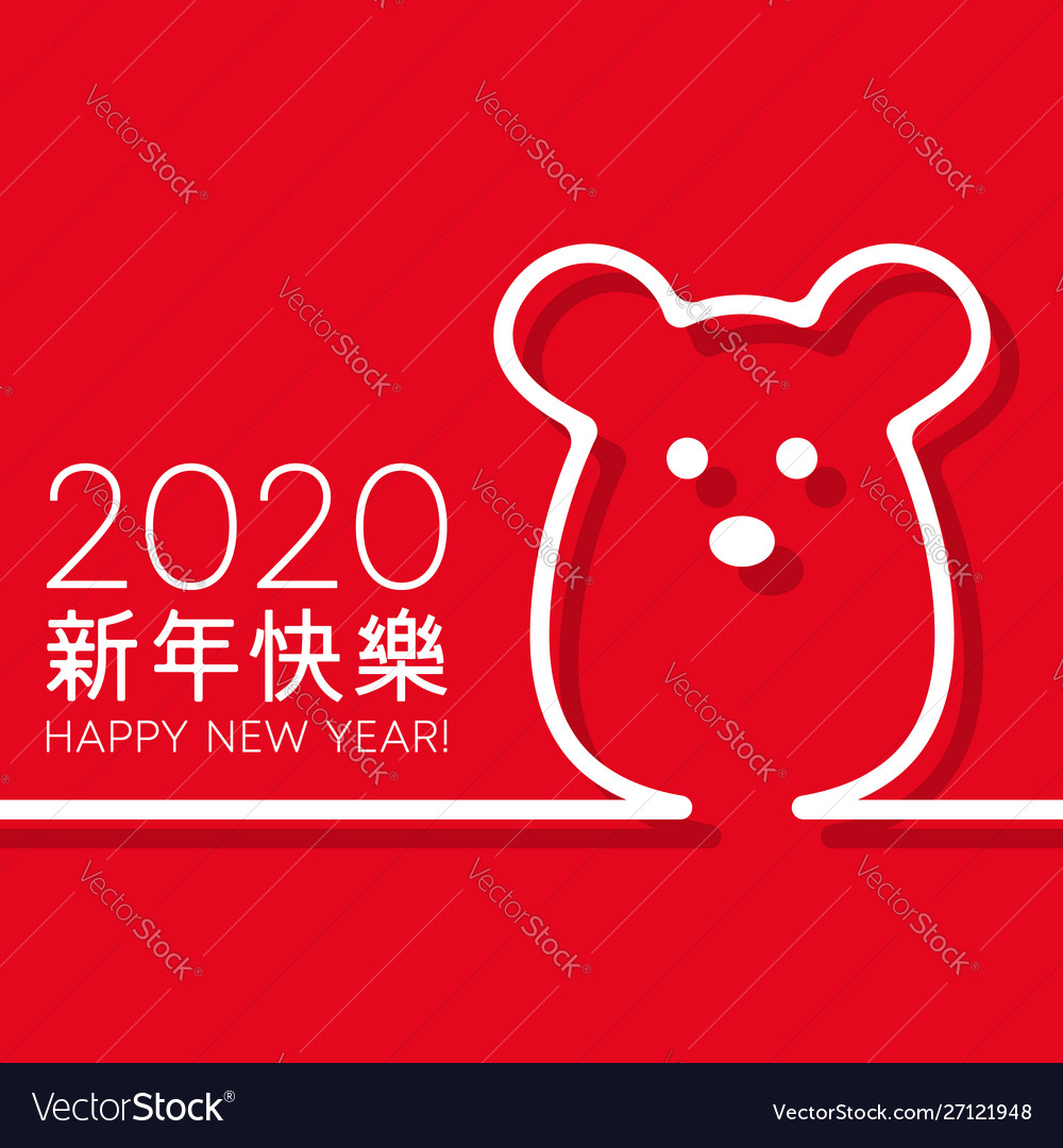 2020 happy new year card with a translation of
