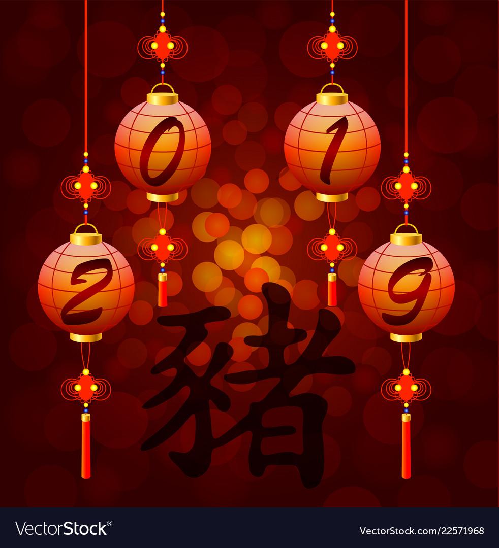 Chinese new year lantern with hieroglyph pig