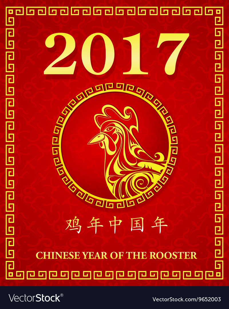 Chinese New Year 2017 with Rooster sign