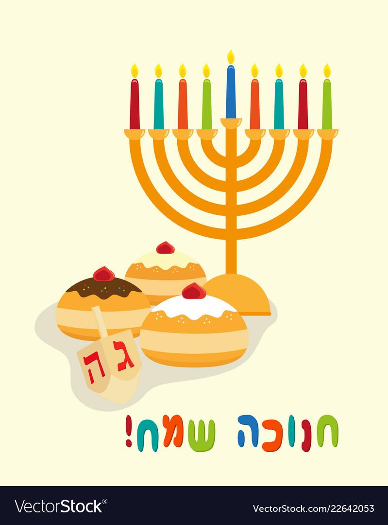 Holiday of hanukkah hanukkiyah sufganiyot