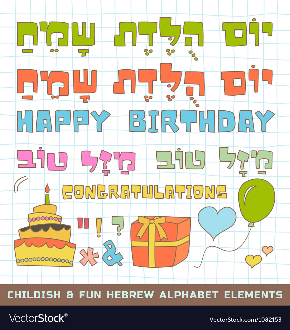 Hebrew Happy Birthday Alphabet Elements