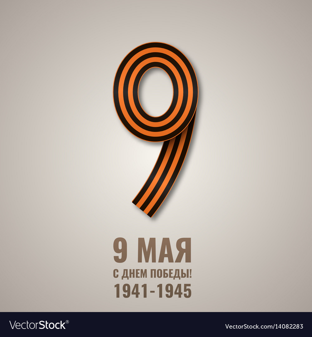 May 9 happy great victory day