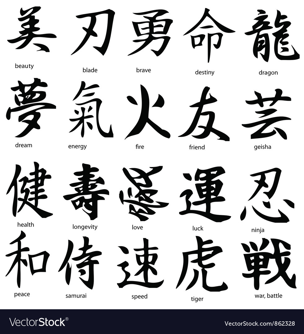 Kanji Royalty Free Vector Image