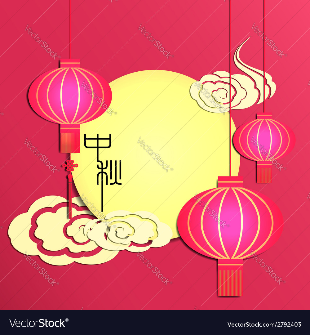 Mid Autumn Festival Chinese Lantern Background Vector Image