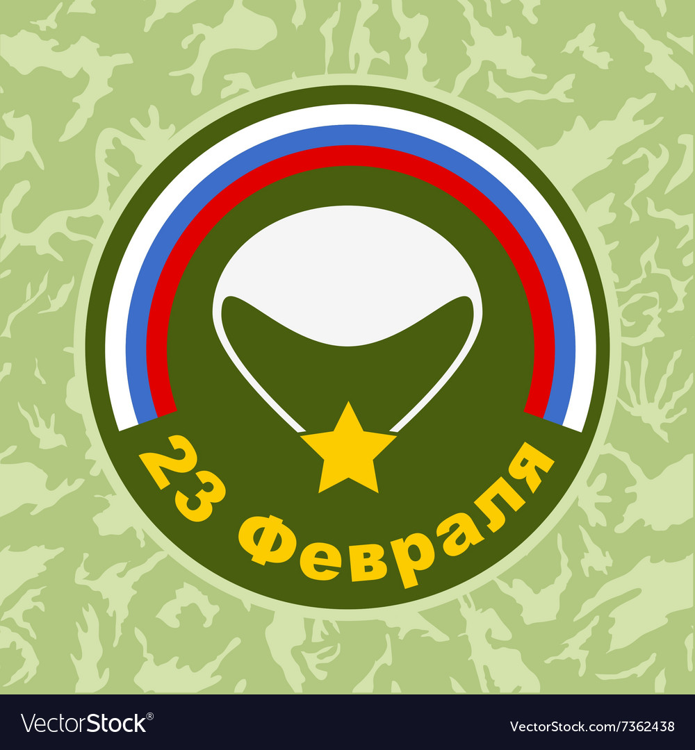 February 23 Defender of Fatherland Day in Russia vector image