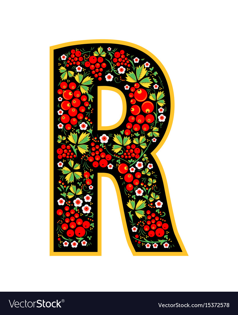 Letter R In The Russian Style Of Vector Image