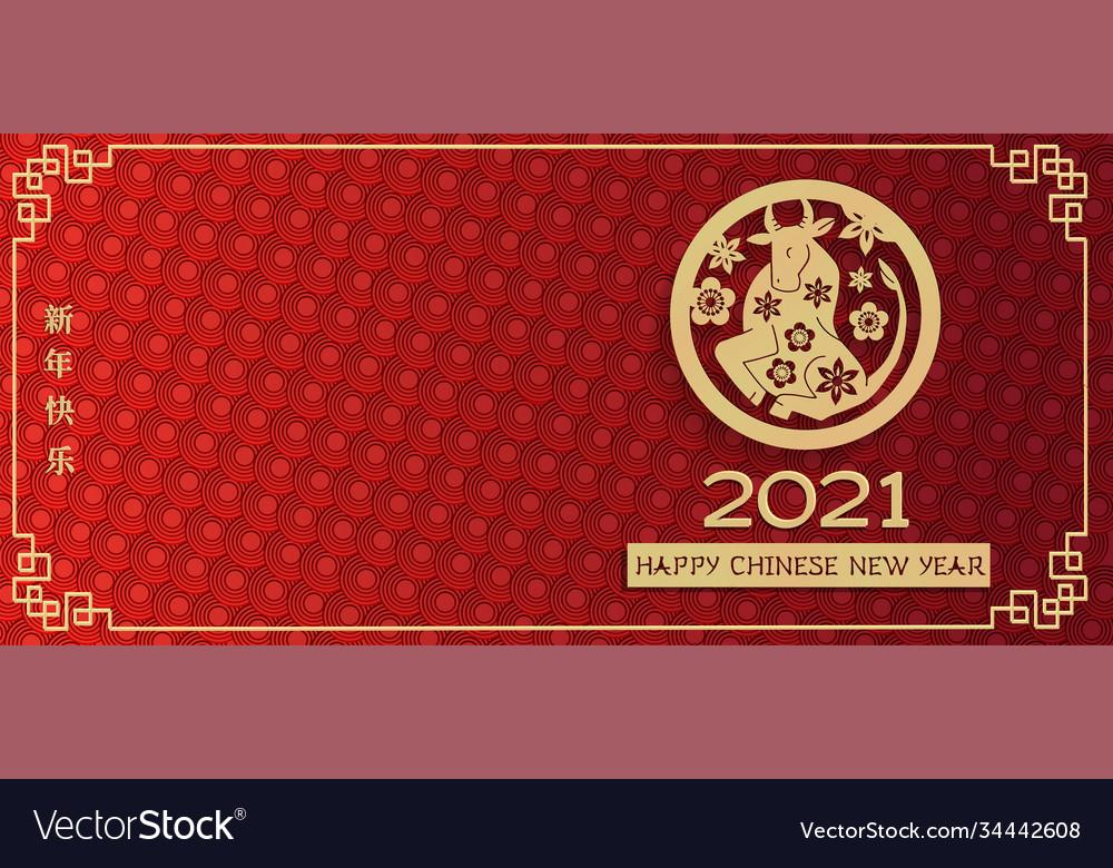 Horizontal 2021 chinese new year oxgreeting