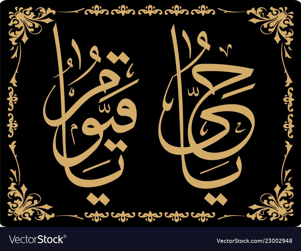 Islamic calligraphy ya hayyu ya qayyum