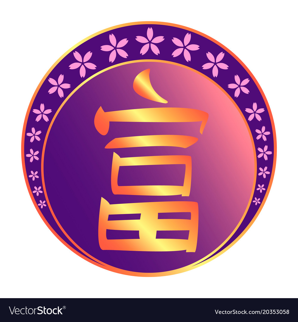Wealth Chinese Character For Feng Shui Royalty Free Vector