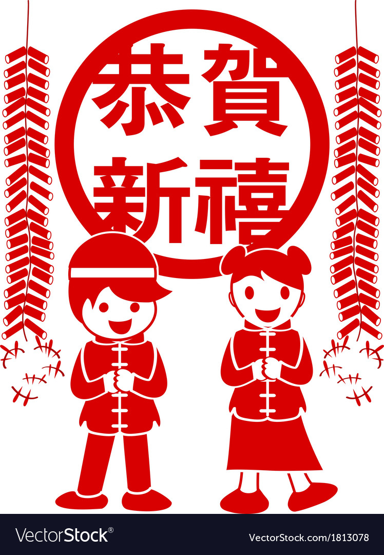 Paper Cut Of Chinese Kids For New Year Vector Image
