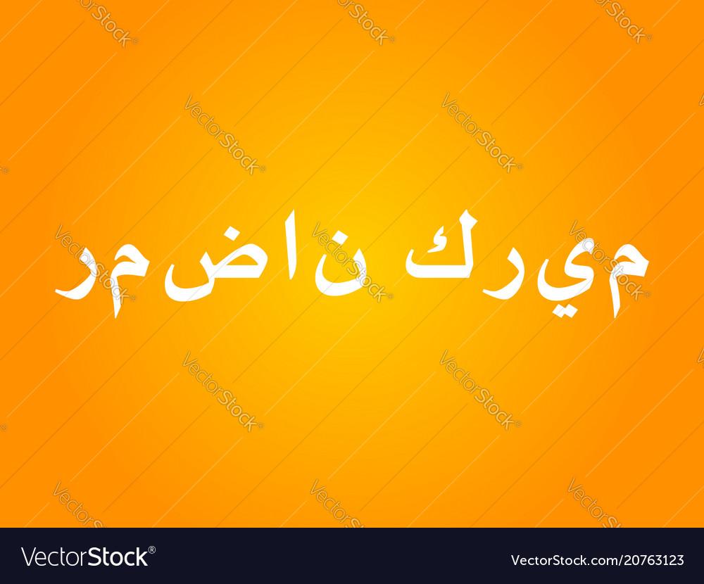 Arabic islamic calligraphy lettering ramadan