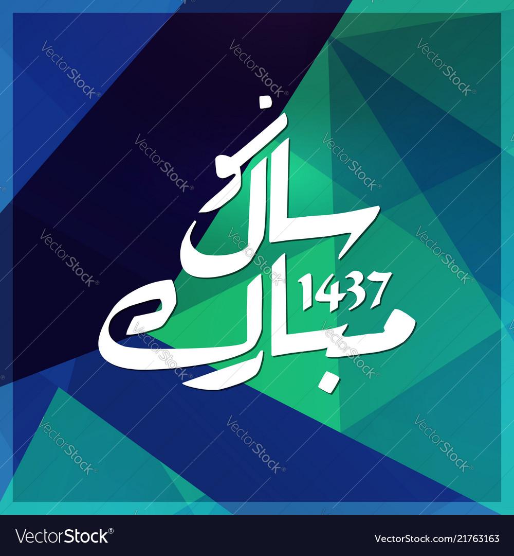 Happy Islamic New Year Design Royalty Free Vector Image