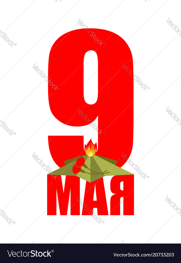 9 may eternal flame russia patriotic military