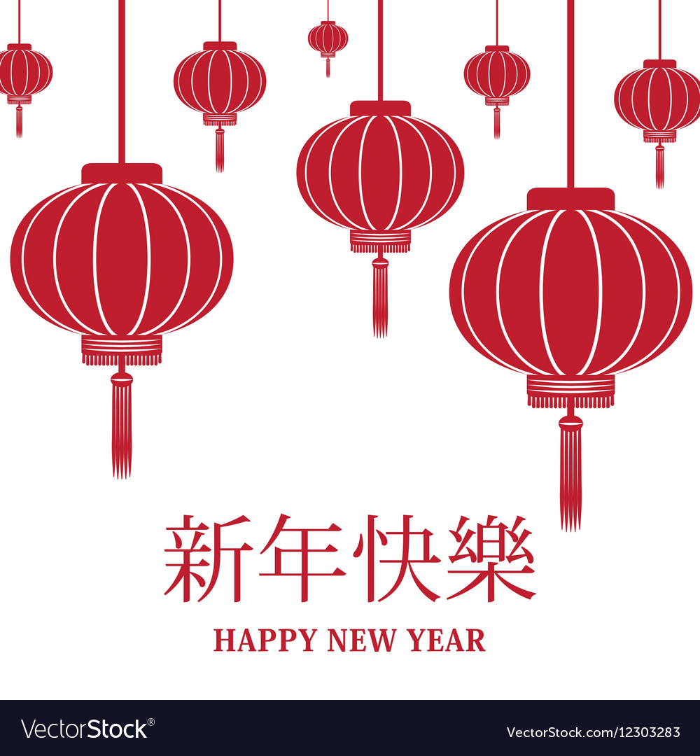 Happy chinese new year card Royalty Free Vector Image