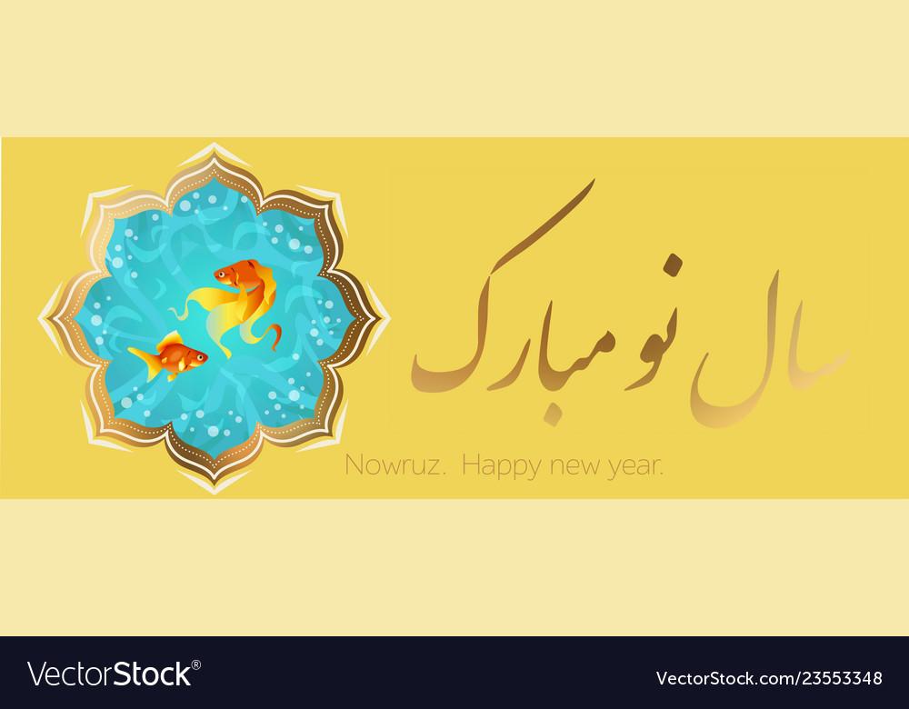 Happy norooz persian new year