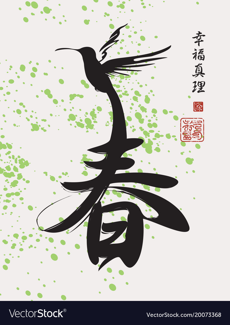 Chinese Character Spring Patterned Hummingbird Vector Image
