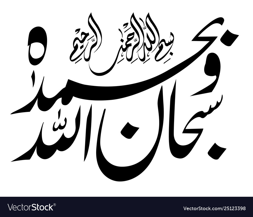 Subhanallahi wa bihamdihi nastaliq