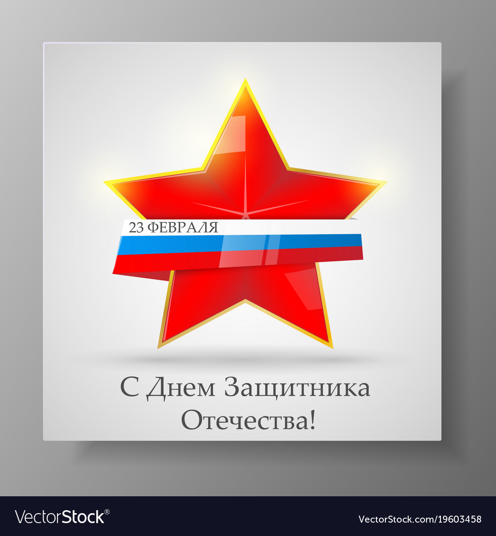 Day of the defender of fatherland the day of