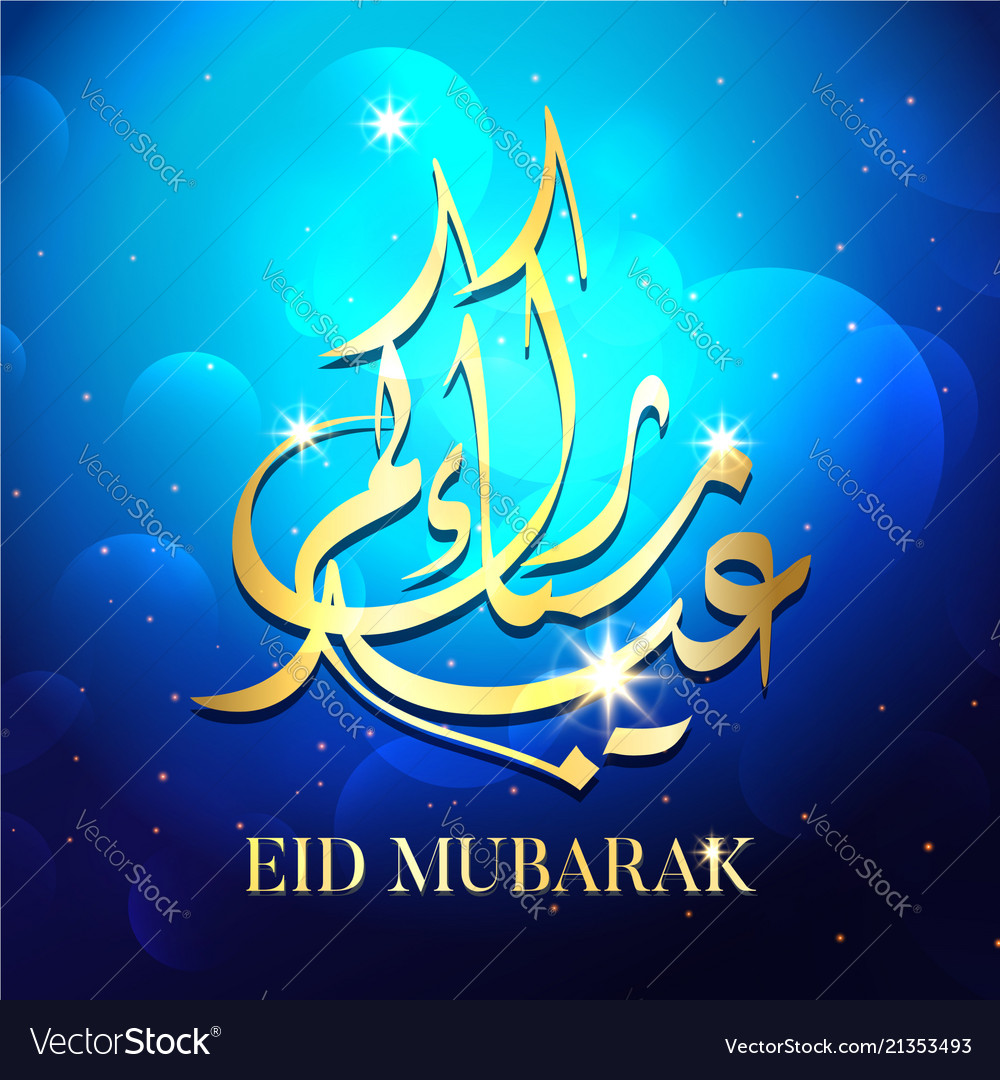 Eid Mubarak Greeting Card Arabic Royalty Free Vector Image