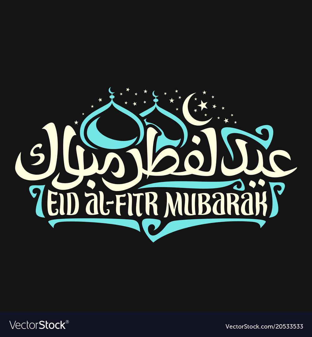 Logo with muslim greeting calligraphy eid al-fitr