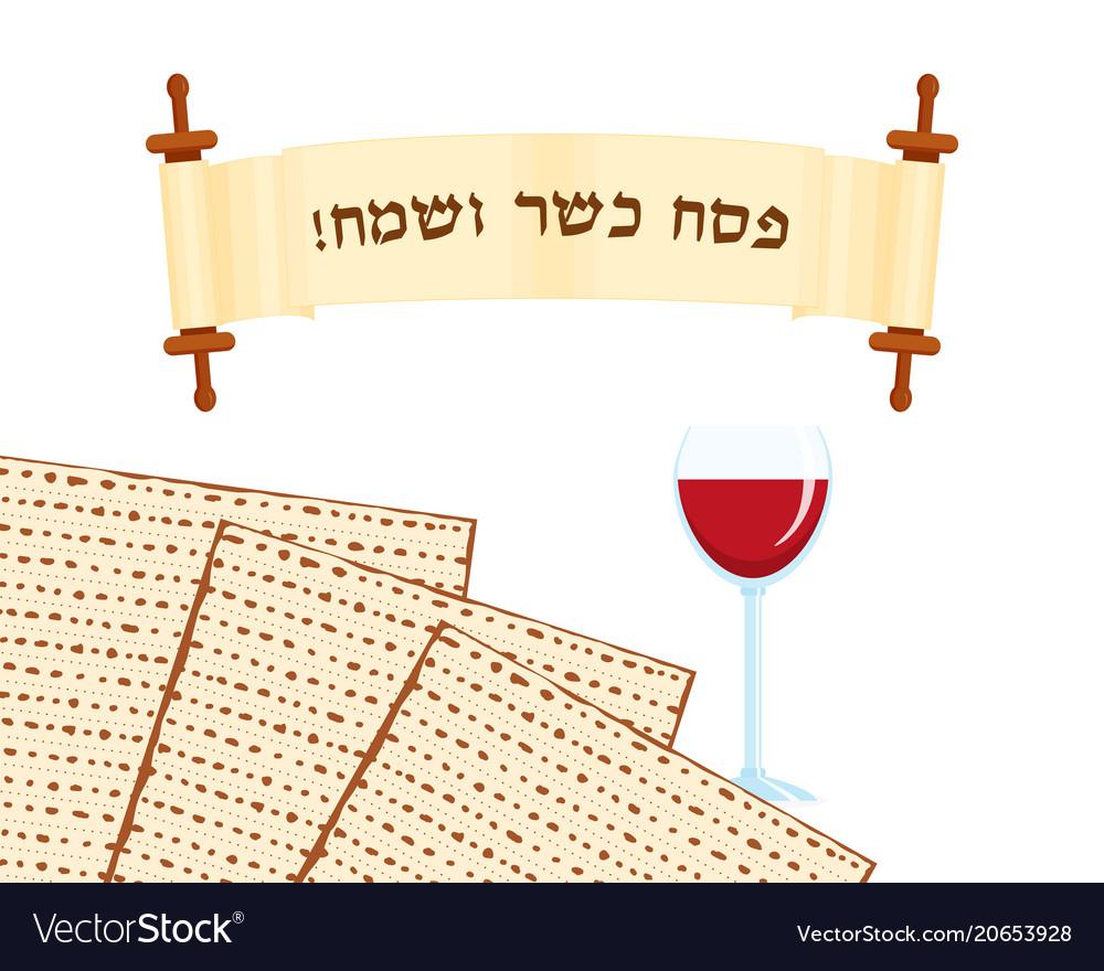 Jewish passover matzah greeting inscription vector image m4hsunfo