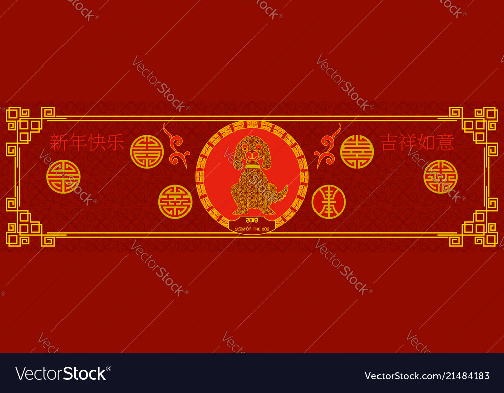 2018 chinese new year horizontal banner gold dog vector image