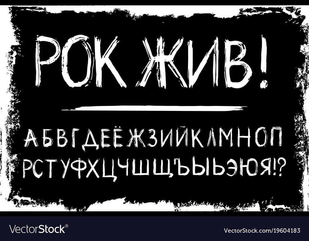 Hand drawn russian alphabet