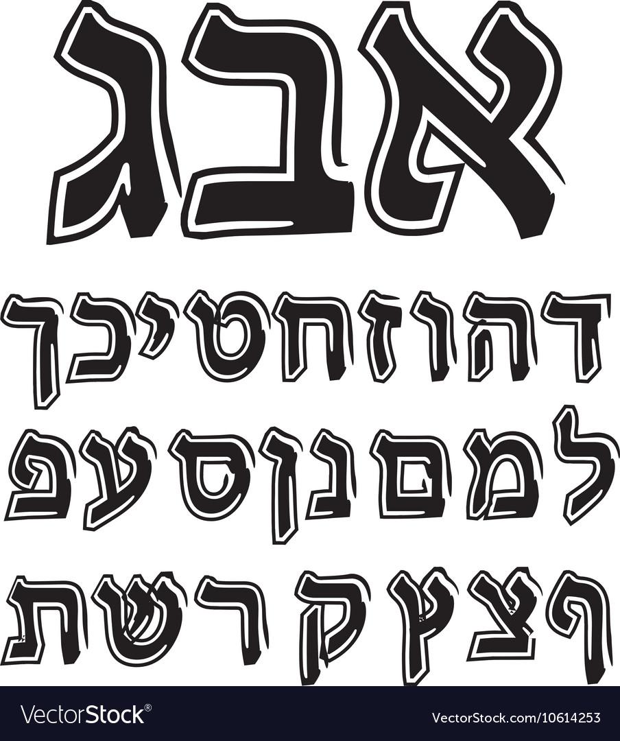 Font Hebrew Alphabet Jewish black graphic
