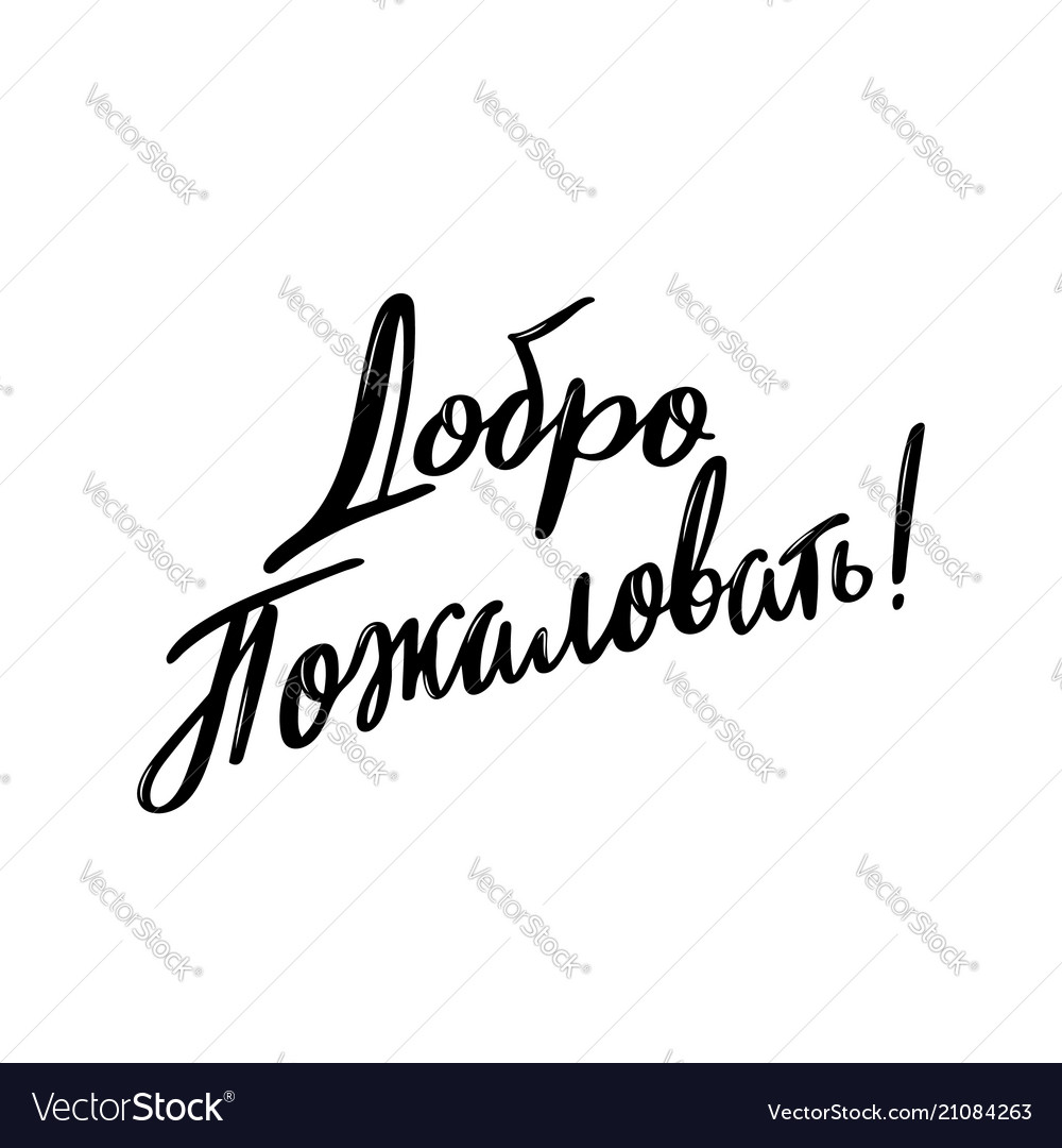 Welcome greetings russian lettering