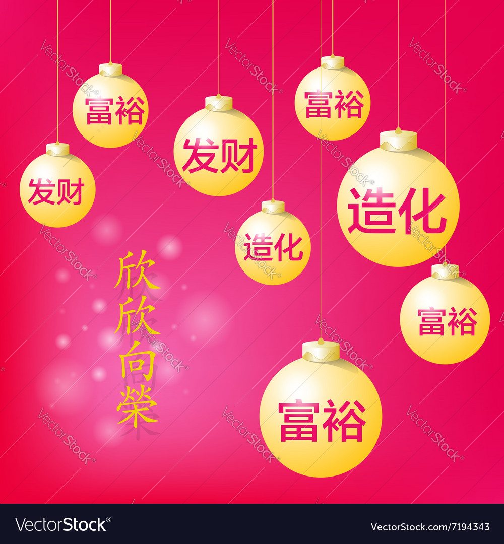 Chinese New Year Ball Have Greeting Message Vector Image