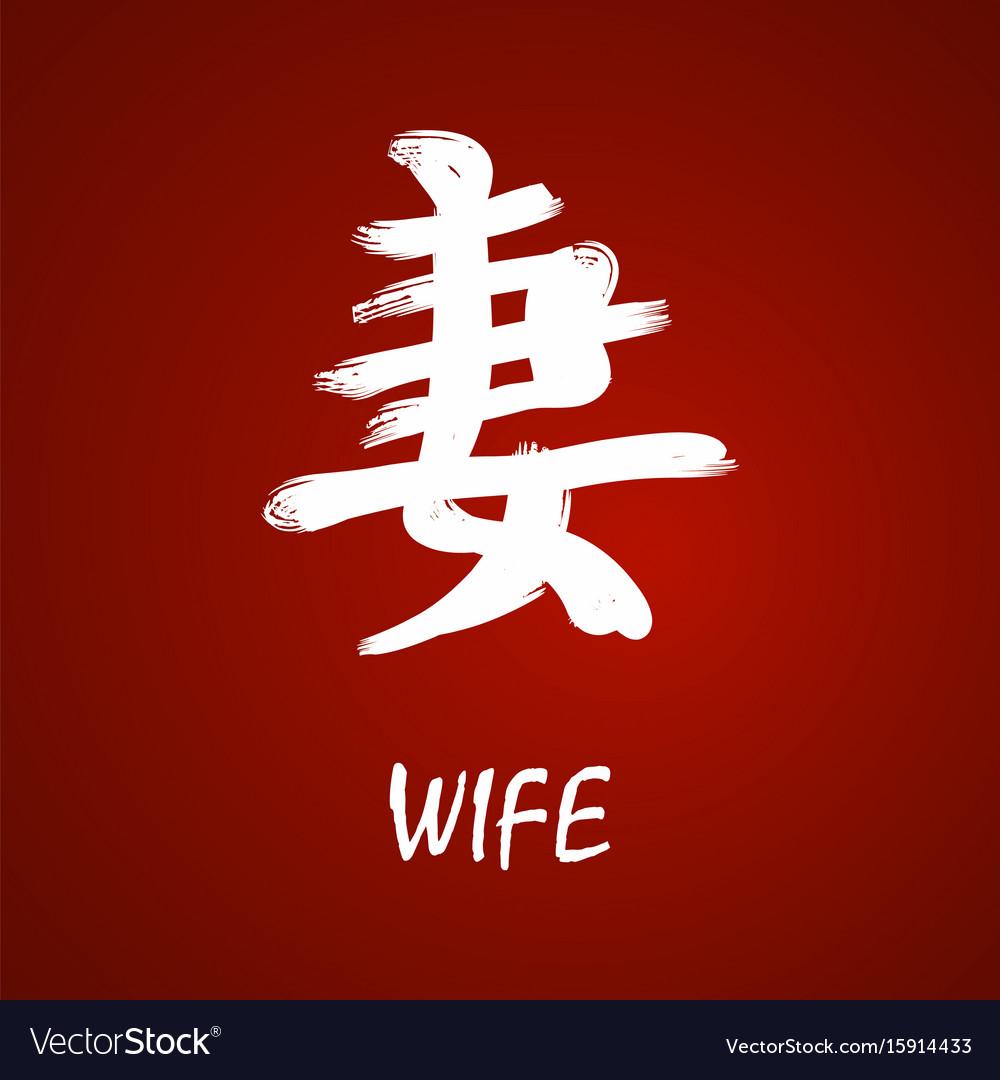 Kanji symbol for girlfriend wife — 8