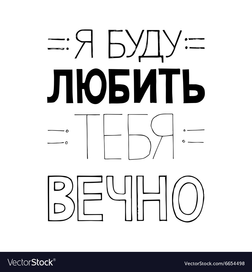 Type design in russian - I will always love you vector image
