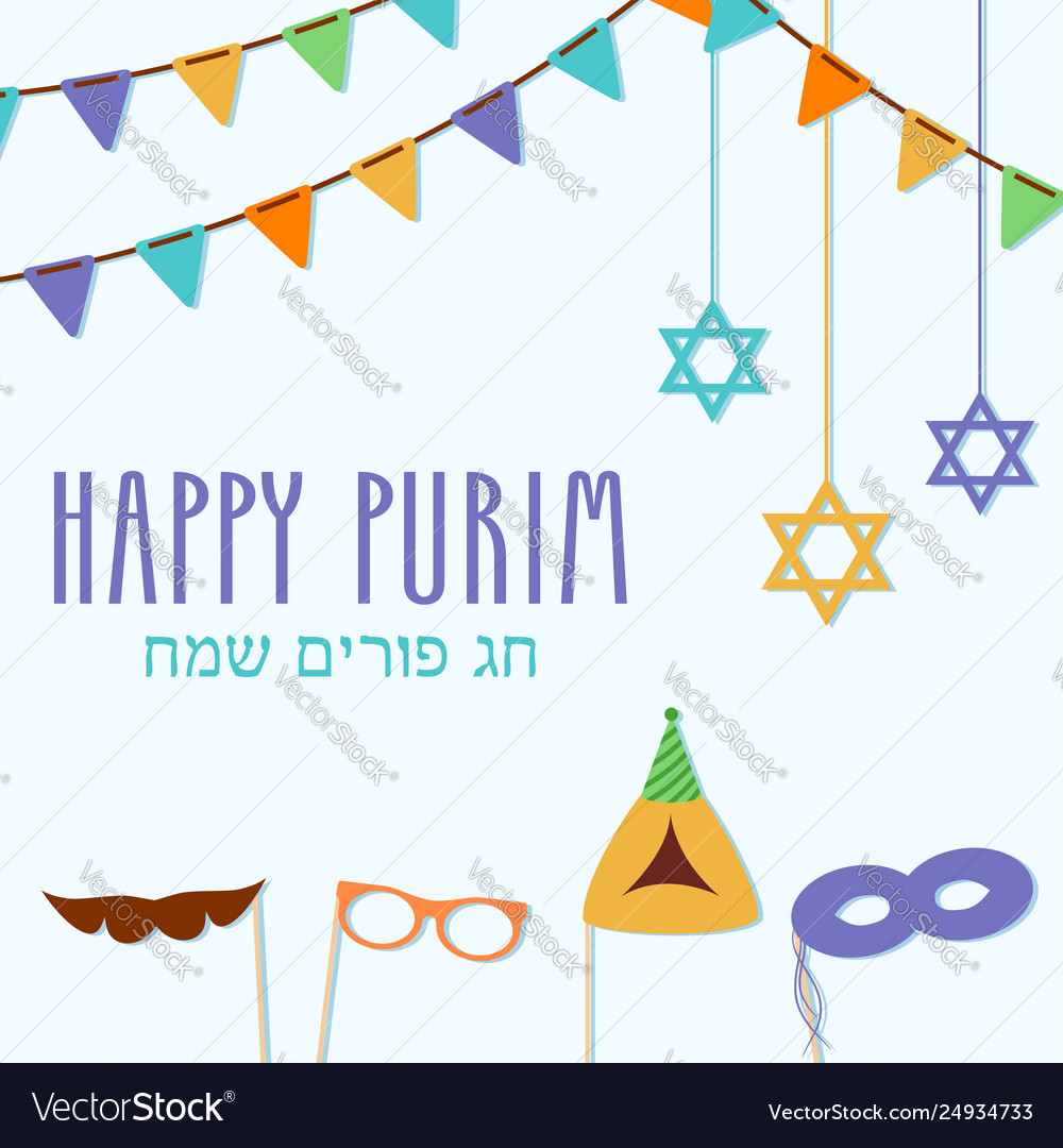 Purim greeting card in hebrew with translation