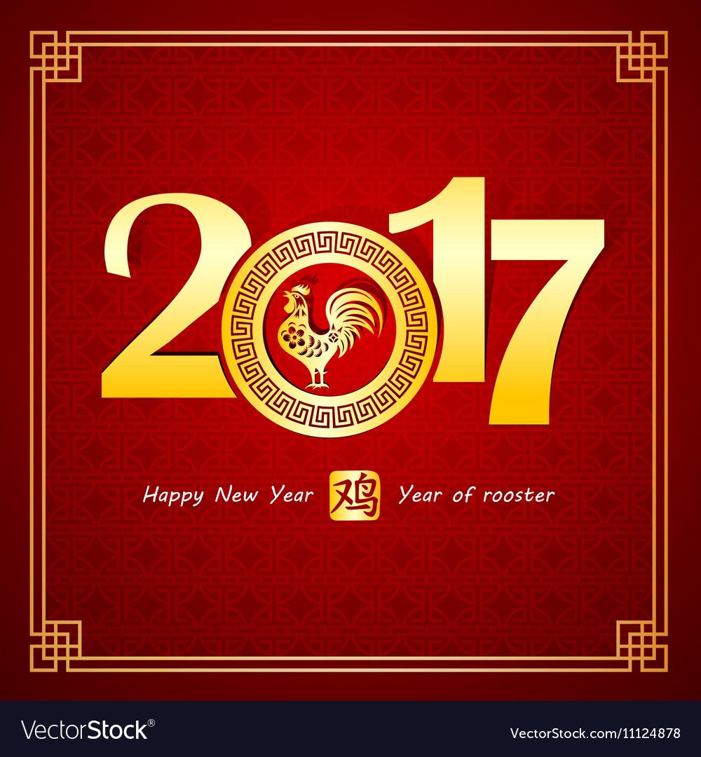 Chinese new year 2017 2