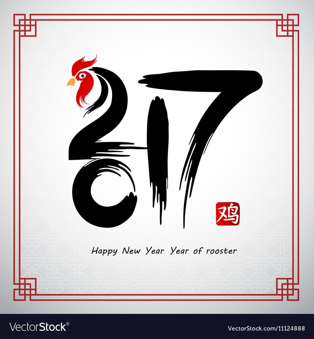 Chinese new year 2017 3