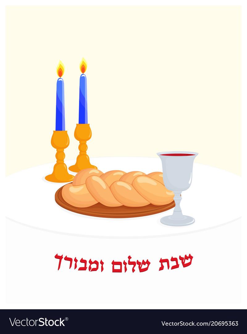 Jewish Shabbat Jewish Holiday Symbols Royalty Free Vector