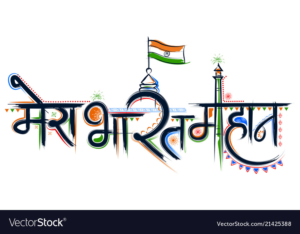 Abstract Typography For Happy Independence Day Of Vector Image